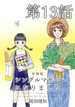 シングルマザーになりました 分冊版 13巻-電子書籍