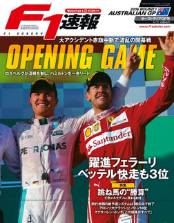 F1速報 2016 Rd01 オーストラリアGP号-電子書籍