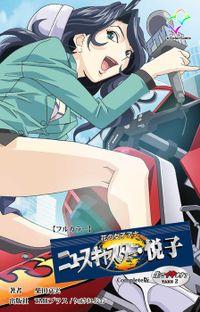 【フルカラー】花の女子アナ ニュースキャスター・悦子 生でイキます!TAKE2 Complete版