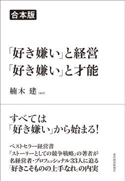 「好き嫌い」と経営&「好き嫌い」と才能【合本版】-電子書籍
