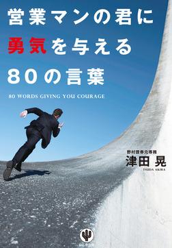 営業マンの君に勇気を与える80の言葉-電子書籍