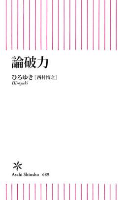 論破力-電子書籍