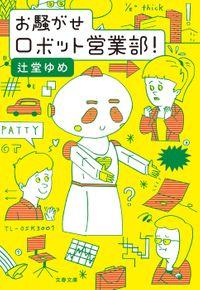 お騒がせロボット営業部!(文春文庫)
