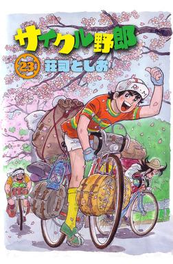 サイクル野郎(23)-電子書籍