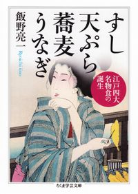 すし 天ぷら 蕎麦 うなぎ ──江戸四大名物食の誕生