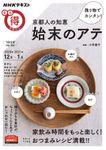 NHK まる得マガジン 残り物でカンタン! 京都人の知恵 始末のアテ2020年12月/2021年1月