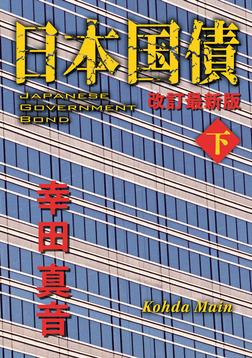 日本国債 改訂最新版(下)-電子書籍