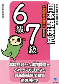 日本語検定 公式 練習問題集 6級・7級