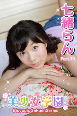 美少女学園 七緒らん Part.19-電子書籍