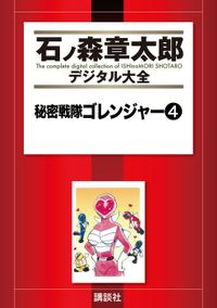 秘密戦隊ゴレンジャー(4)