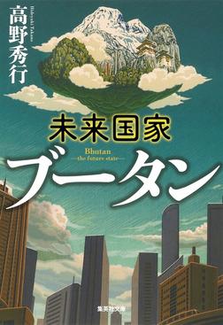 未来国家ブータン-電子書籍