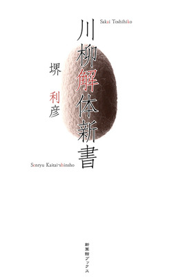 川柳解体新書-電子書籍