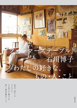 「ファーマーズテーブル」石川博子 わたしの好きな、もの・人・こと-電子書籍