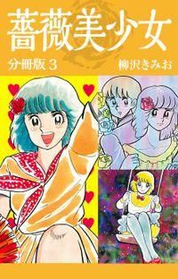薔薇美少女 分冊版 3