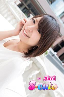 【S-cute】Aimi #1-電子書籍