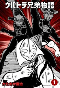 ウルトラ兄弟物語 1