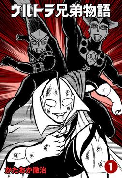 ウルトラ兄弟物語 1-電子書籍