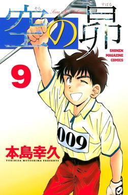 空の昴(9)-電子書籍