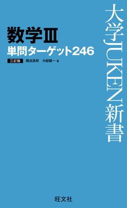 数学III単問ターゲット246 三訂版-電子書籍