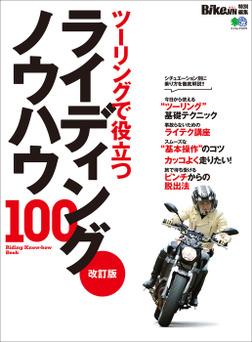 改訂版 ライディングノウハウ100-電子書籍