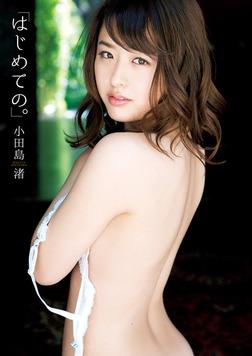 小田島渚 ファースト写真集 『はじめての。』-電子書籍