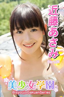美少女学園 近藤あさみ Part.26-電子書籍