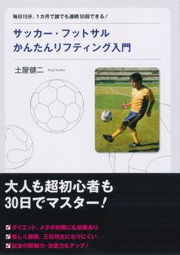 サッカー・フットサルかんたんリフティング入門【DVD無し】-電子書籍