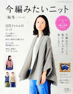 今編みたいニット 秋冬2016-2017-電子書籍
