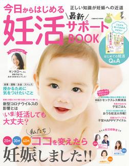 今日からはじめる最新妊活サポートBOOK-電子書籍