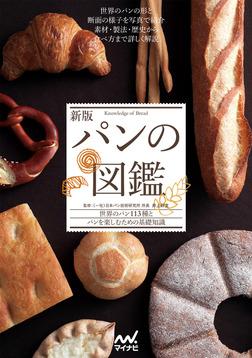 新版 パンの図鑑-電子書籍