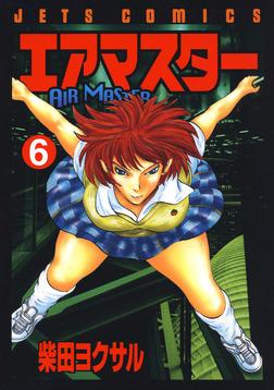 エアマスター 6巻-電子書籍
