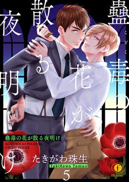 蠱毒の花が散る夜明け (5)-電子書籍