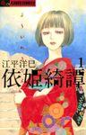 依姫綺譚(1)【期間限定 無料お試し版】