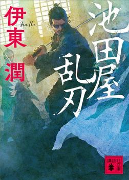 池田屋乱刃-電子書籍