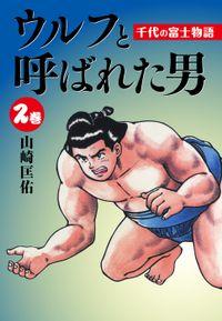 ウルフと呼ばれた男 千代の富士物語 2
