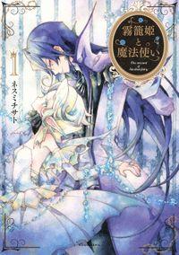 【期間限定 試し読み増量版】霧籠姫と魔法使い(1)