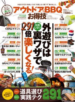 晋遊舎ムック お得技シリーズ112 アウトドア&BBQお得技ベストセレクション-電子書籍