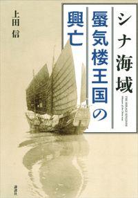シナ海域 蜃気楼王国の興亡(講談社)