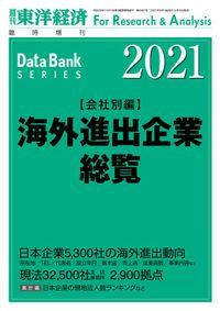 海外進出企業総覧(会社別編) 2021年版