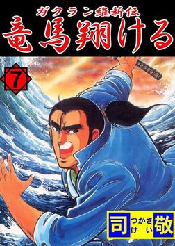 竜馬翔ける7-電子書籍