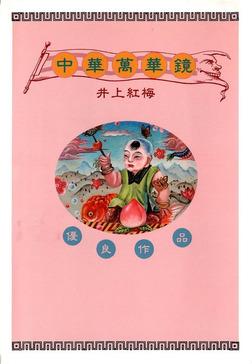 中華萬華鏡-電子書籍