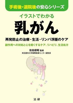 イラストでわかる乳がん : 再発防止の治療・生活・リンパ浮腫のケア-電子書籍