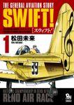 【期間限定 無料お試し版 閲覧期限2020年12月10日】SWIFT!(1)