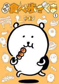 【期間限定 試し読み増量版】MOGUMOGU食べ歩きくま(1)
