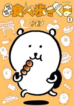【期間限定 試し読み増量版】MOGUMOGU食べ歩きくま(1)-電子書籍