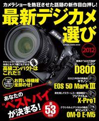 最新デジカメ選び2012