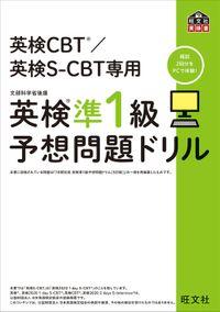 英検CBT/英検S-CBT専用 英検準1級予想問題ドリル(音声DL付)