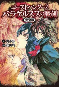 ゴーストハンター2 パラケルススの魔剣【完全版】