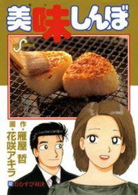 美味しんぼ(82)