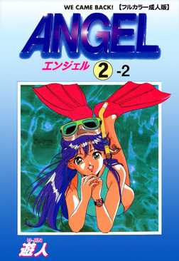 【フルカラー成人版】ANGEL 2-2-電子書籍
